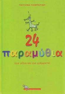 24paramythia 3