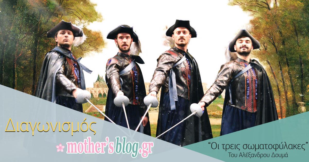 mothersblog 3 somatofilakes 3