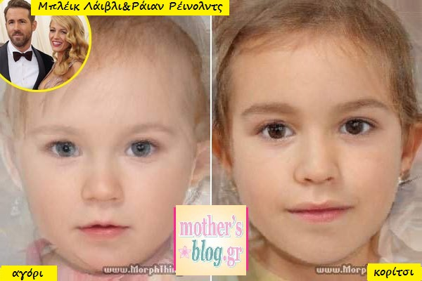 blake-lively-ryan-reynolds-morphed-baby-lead