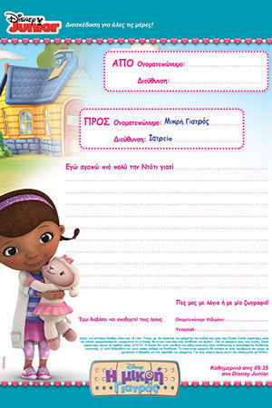 gr dj ai pdf invite doc n a2268027
