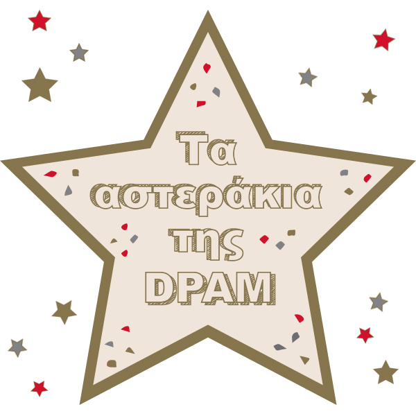 Τα αστεράκια της DPAM