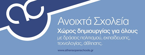 Athens Open Schools POSTER A3 Header