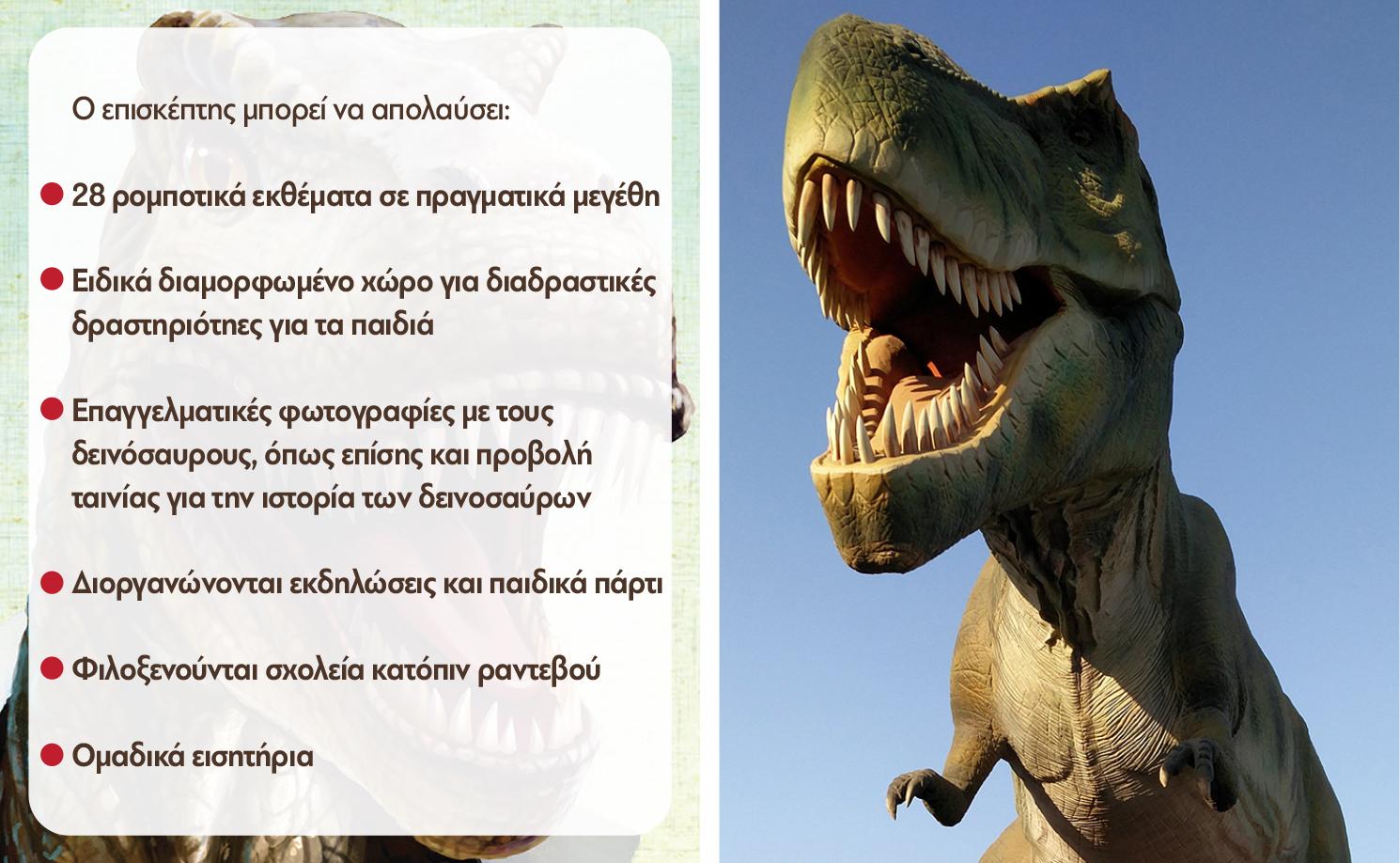 Δεινόσαυροι site 02 2