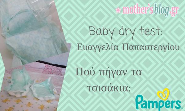 Baby dry test