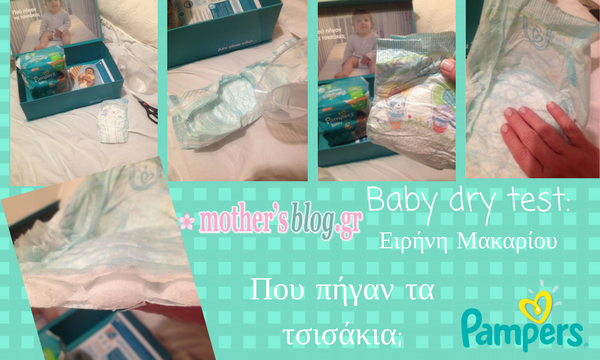 Baby dry test 1