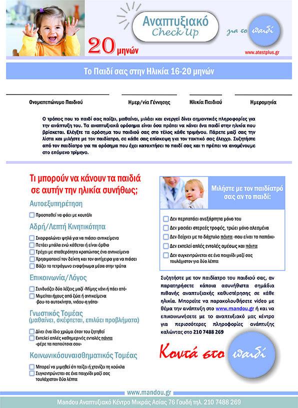 Ερωτηματολόγιο Τεστ Ανάπτυξης Σε Μωρό 16 20 Μηνών 2