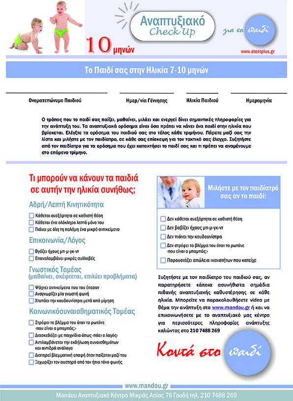 Ερωτηματολόγιο Τεστ Ανάπτυξης Σε Μωρό 7 10 Μηνών 2