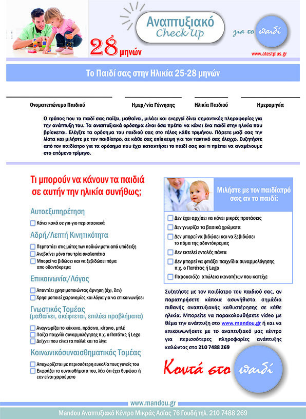 Ερωτηματολόγιο Τεστ Ανάπτυξης Σε Μωρό 25 28 Μηνών 2