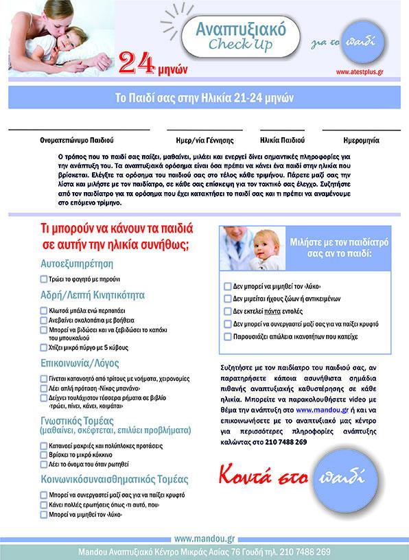 Ερωτηματολόγιο Τεστ Ανάπτυξης Σε Μωρό 21 24 Μηνών