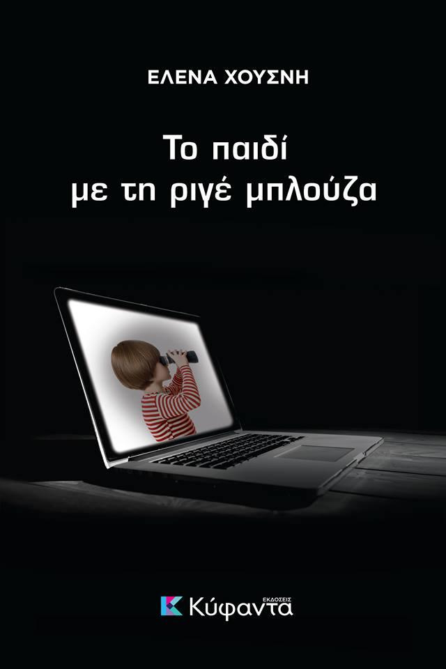 Εξώφυλλο για fb 2