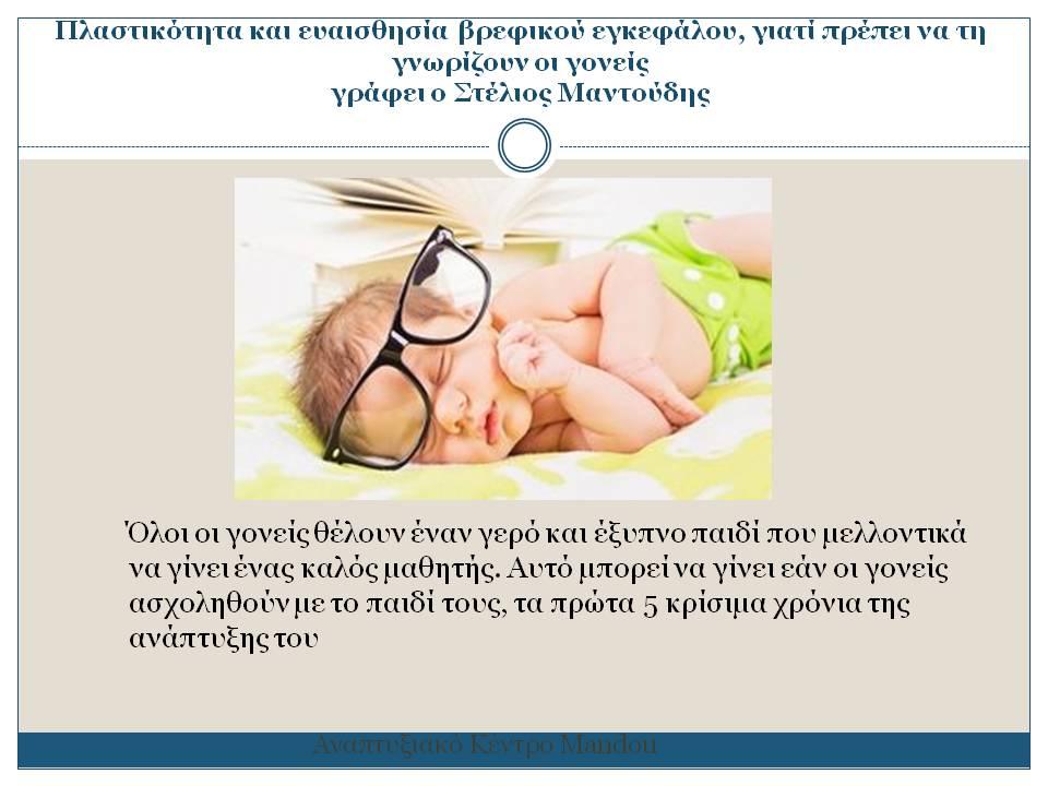 Πλαστικότητα και ευαισθησία βρεφικού εγκεφάλου