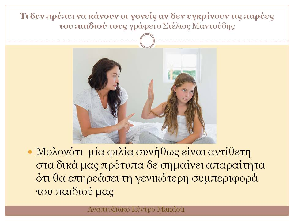 Τι πρέπει να κάνουν οι γονείς αν δεν εγκρίνουν τις παρέες και τους φίλους του παιδιού τους στελιος μαντουδης 2