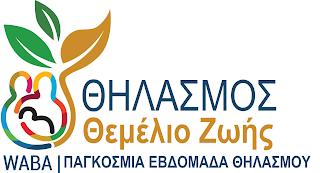 WBW 2018 logo GR