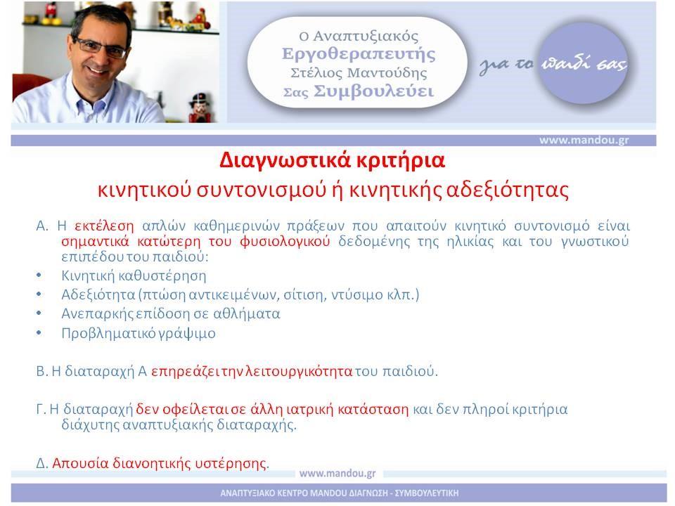 dexiotiata.gr