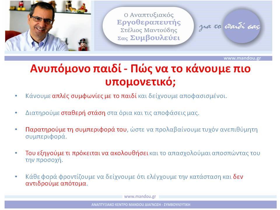 anipomonopaid