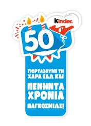 LOGO KINDER 50 XRONIA