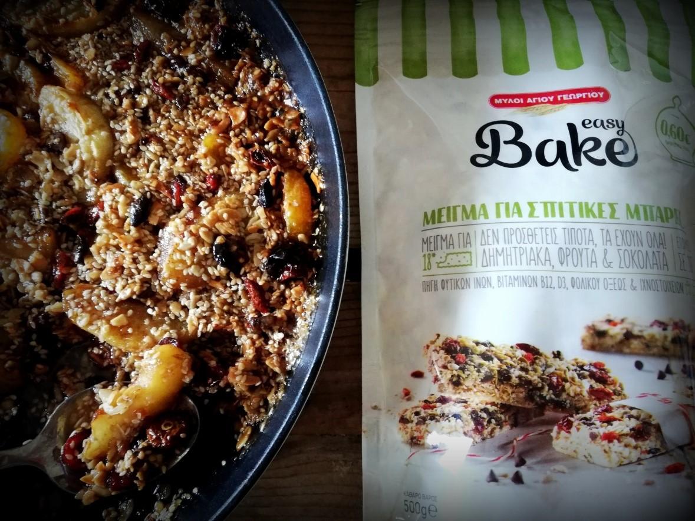 Crumble φρούτων με Easy Bake 1