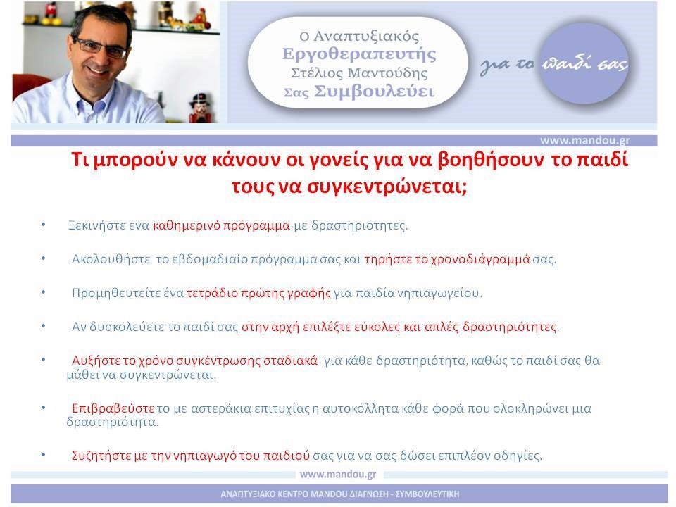 SXOLIKI ETOIMOTHTA