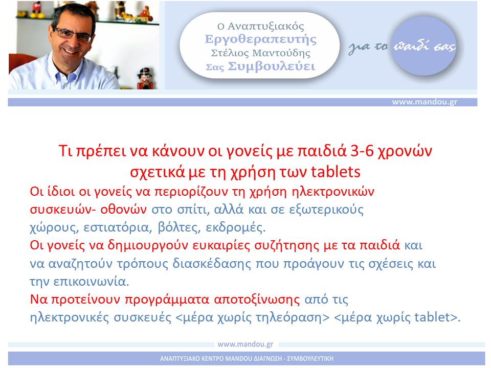 xrisi tablet