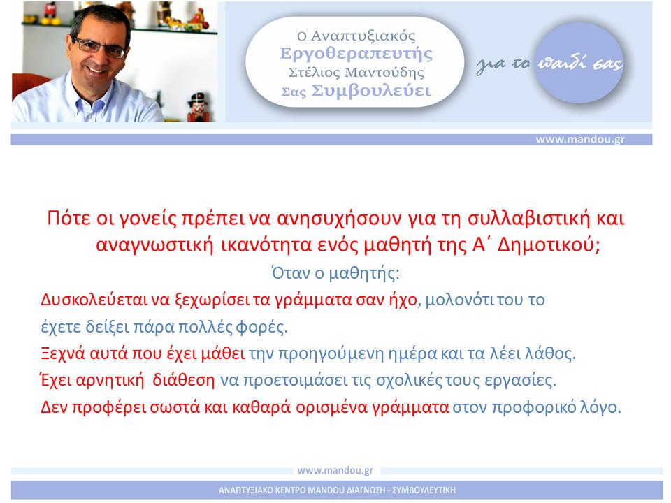 anagnostiki ikanotita