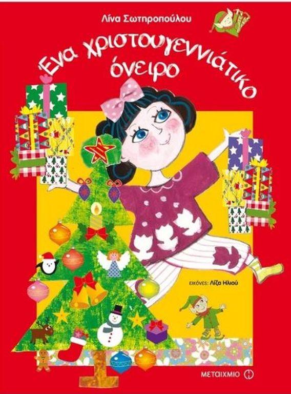 889085383c1 Ένα χριστουγεννιάτικο όνειρο/ Συγγραφέας: Λίνα Σωτηροπούλου/ Ένα κοριτσάκι  ζητάει όλο και περισσότερα δώρα, που όμως δεν ενδιαφέρεται καν να τα  ανοίξει.