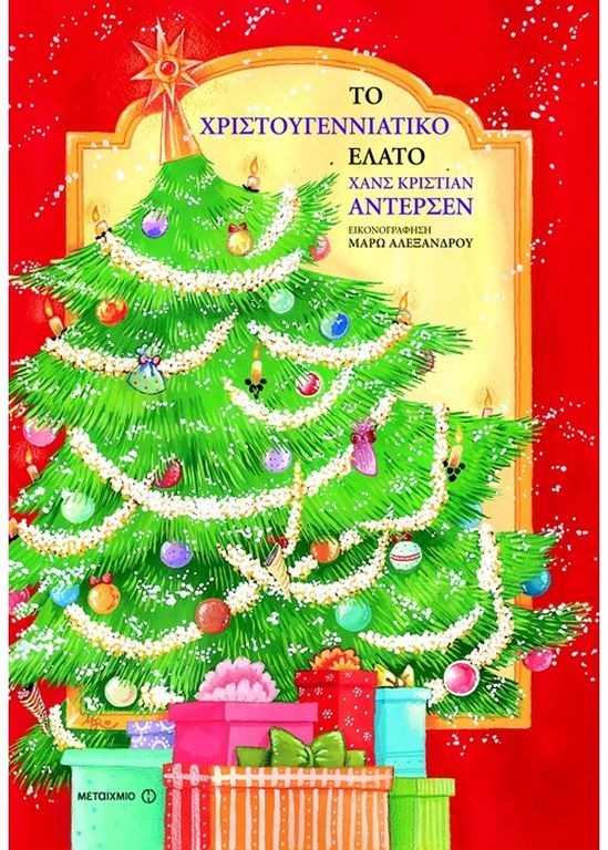 0ea034dc6e81 Το χριστουγεννιάτικο έλατο  Συγγραφέας  Hans Christian Andersen  Μια  κλασική χριστουγεννιάτικη ιστορία για ένα μικρό έλατο που θέλει να γίνει  μεγάλο