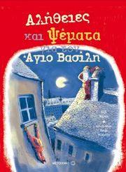 868e8103f742 64 χριστουγεννιάτικα βιβλία για παιδιά και οι περιλήψεις τους για να ...