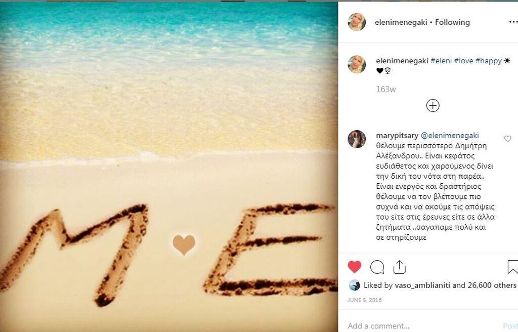 Ελένη Μενεγάκη: Κι όμως αυτή είναι η πρώτη δημόσια ερωτική εξομολόγηση στον Μάκη της!