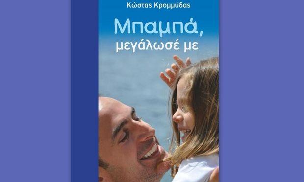 Ένα βιβλίο για μπαμπάδες και μαμάδες από τον ηθοποιό Κώστα Κρομμύδα