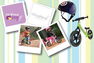 O μεγάλος διαγωνισμός του mothersblog και του babyglitter.gr