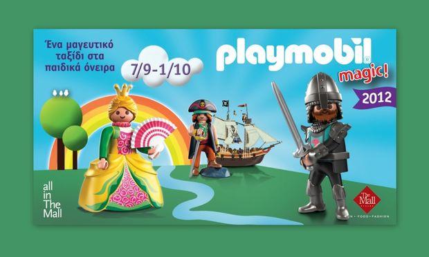 PLAYMOBIL Magic 2012: Ένα μαγευτικό ταξίδι στα παιδικά όνειρα!