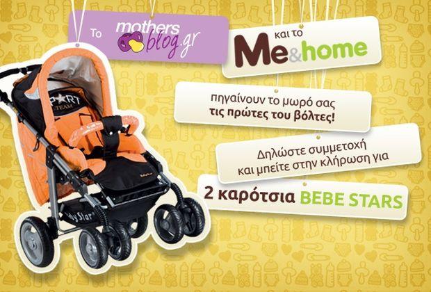 Κερδίστε δύο υπέροχα καρότσια για τις βόλτες με το μωρό σας!