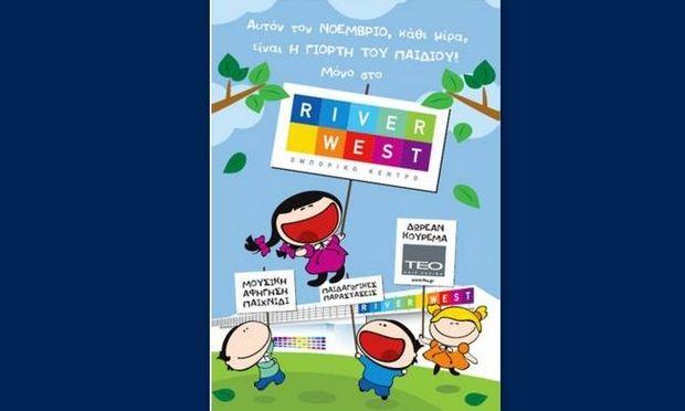 Στο εμπορικό κέντρο «RIVER WEST», η κάθε ημέρα του Νοεμβρίου είναι γιορτή για το παιδί!