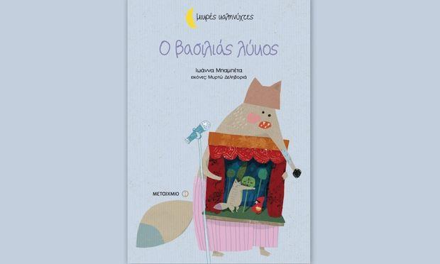Εκδήλωση για παιδιά με αφορμή το βιβλίο της Ιωάννας Μπαμπέτα «Ο βασιλιάς λύκος»