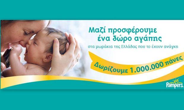 Δωρίζουμε 1.000.000 πάνες Pampers …σε 16,000 μωράκια που έχουν ανάγκη