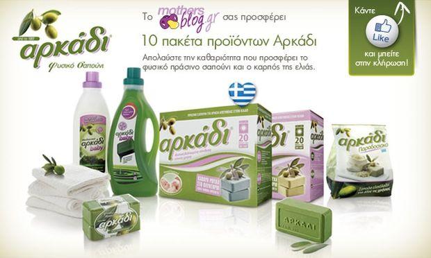 To Mothersblog σας προσφέρει 10 πακέτα φυσικών προϊόντων Αρκάδι