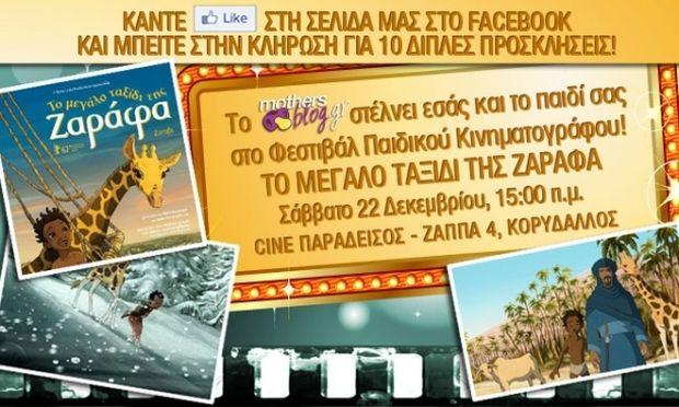 Οι δέκα νικήτριες του διαγωνισμού που διοργάνωσε το mothersblog.gr σε συνεργασία με Φεστιβάλ Παιδικού Κινηματογράφου