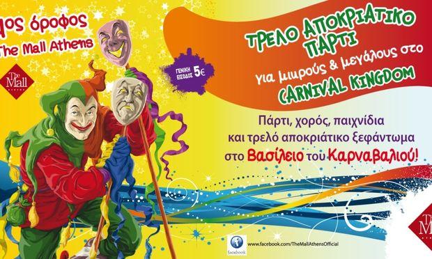 Carnival Kingdom στο The Mall Athens: Αποκριάτικη διασκέδαση για όλους!