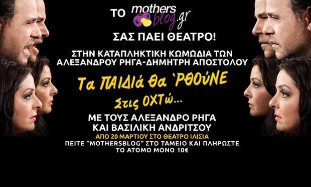 Το mothersblog.gr σας πάει στο ΘΕΑΤΡΟ ΙΛΙΣΙΑ