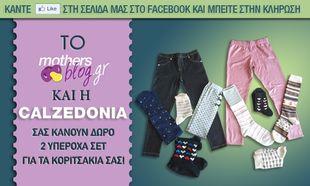 ad9eafc4e457 ΚΟΛΑΝ. Δώρο δύο υπέροχα σετ από την Calzedonia για τις μικρές σας κούκλες!