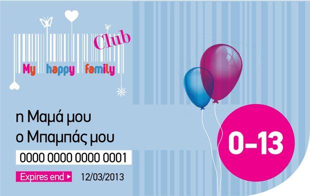Tο Club της οικογένειας μα πάνω από όλα των παιδιών!