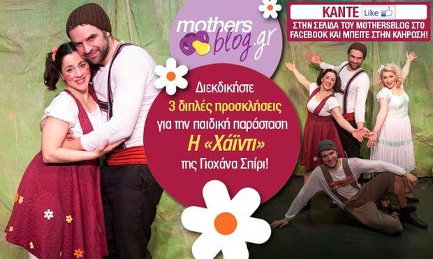 Το mothersblog σας στέλνει στο Δημοτικό θέατρο Ηλιούπολης για να παρακολουθήσετε την παιδική παράσταση η «Χάϊντι» της Γιοχάνα Σπίρι!