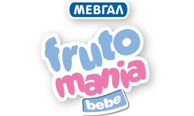 Η ΜΕΒΓΑΛ στην βρεφική διατροφή με το νέο frutomania bebe!