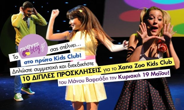 Διεκδικήστε 10 διπλές προσκλήσεις για εσάς και το παιδί σας για το Xana Zoo Kids Club!