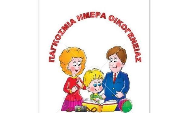 Σήμερα γιορτάζουμε την Παγκόσμια Ημέρα της Οικογένειας!