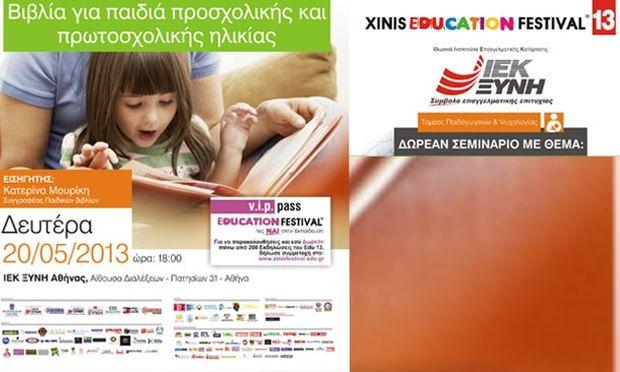 «Παιδί & Βιβλίο» στο σεμινάριο Παιδαγωγικών του XINIS EDUCATION FESTIVAL 2013