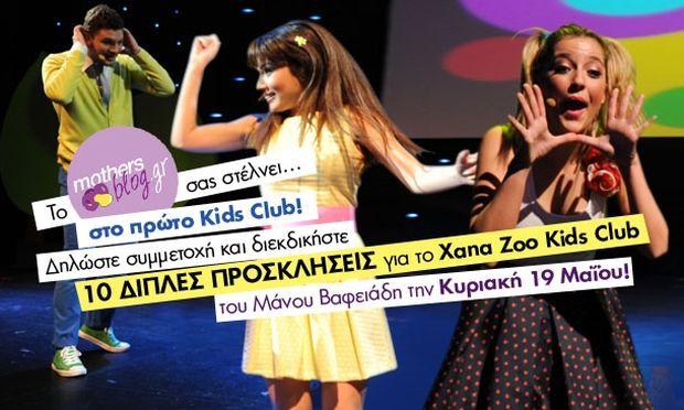 Αυτοί είναι οι νικητές των 10 διπλών προσκλήσεων για το Xana Zoo Kids Club