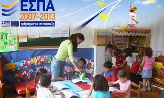 Τον Ιούνιο οι αιτήσεις για τους παιδικούς σταθμούς μέσω ΕΣΠΑ