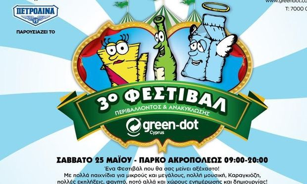 3o Φεστιβάλ Ανακύκλωσης και Περιβάλλοντος στη Κύπρο