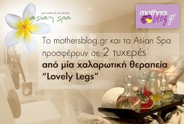 Μοναδικός διαγωνισμός για τις κουρασμένες μανούλες από το Mothersblog.gr